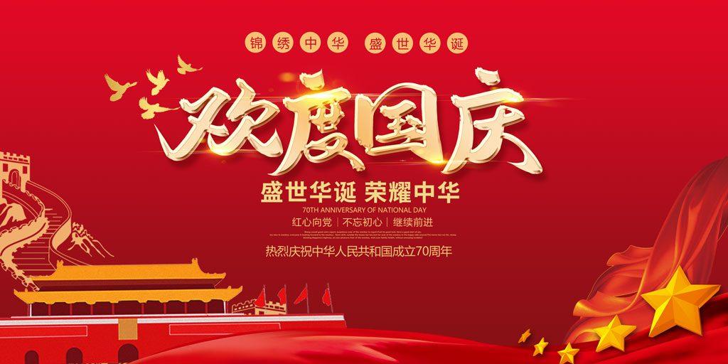 庆祝中华人民共和国成立七十周年!-浙江恩彼迈电气有限公司